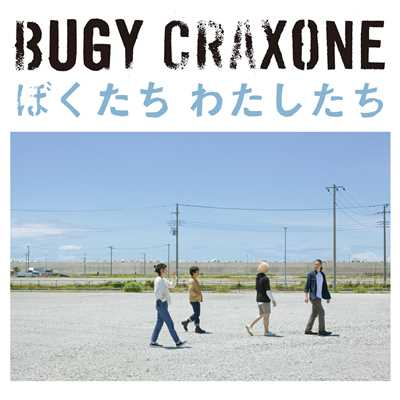 シングル/SAY SAY DO DO/BUGY CRAXONE