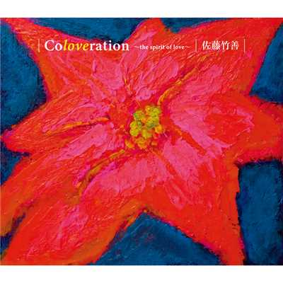アルバム/Coloveration~the spirit of love~/佐藤竹善