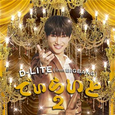 着うた®/IT HURTS -KR Ver.- (SPECIAL TRACK)/D-LITE (from BIGBANG)