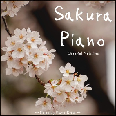 アルバム/Sakura Piano - Cheerful Melodies -/Relaxing Piano Crew