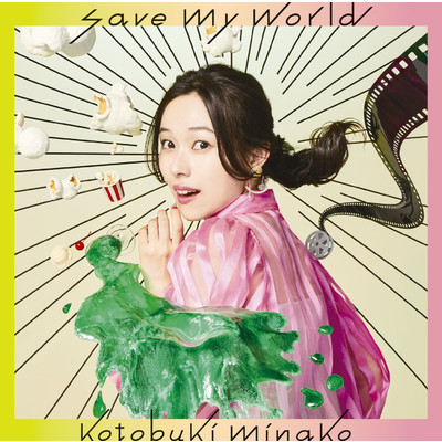 シングル/save my world  (Instrumental)/寿 美菜子
