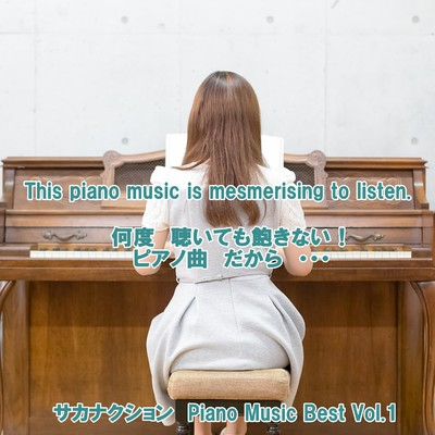 アルバム/angel piano  サカナクション  Piano Music Best Vol.1/angel piano