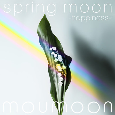ハイレゾアルバム/spring moon -happiness-/moumoon