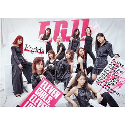歌詞/Show Time/E-girls