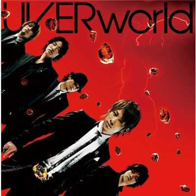アルバム/激動/Just break the limit!/UVERworld