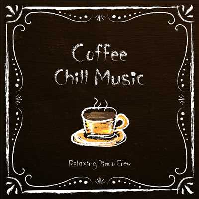 all for everything relaxing piano crew 収録アルバム coffee chill