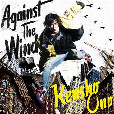 シングル/Against The Wind/小野賢章