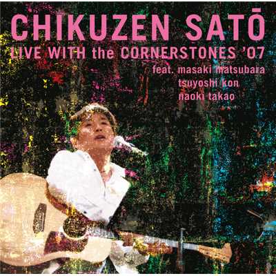 アルバム/LIVE WITH the CORNERSTONES '07/佐藤竹善