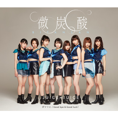 シングル/Good bye & Good luck!(Instrumental)/Juice=Juice