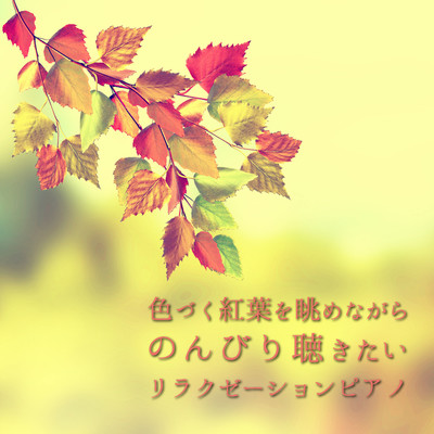 Autumn Wardrobe/Relaxing BGM Project