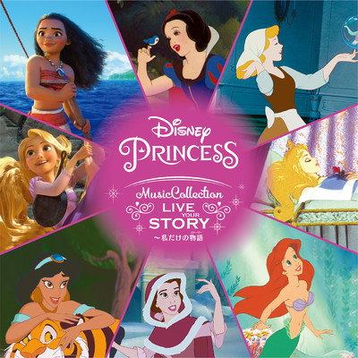 アルバム/Disney Princess Music Collection: Live Your Story/Various Artists