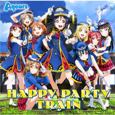 歌詞/HAPPY PARTY TRAIN/Aqours