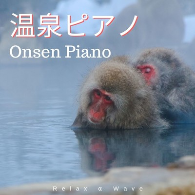 アルバム/Onsen Piano - Relaxing Piano BGM for Bathtime/Relax α Wave