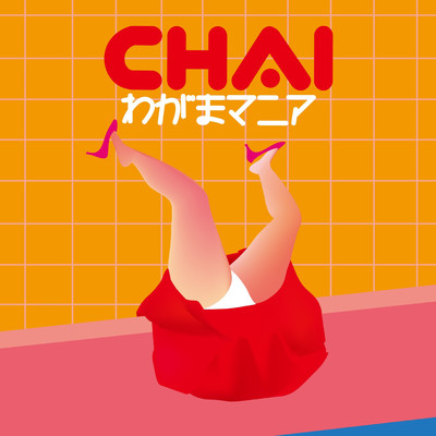 シングル/Center of the FACE!/CHAI