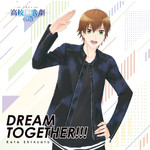 DREAM TOGETHER!!!/新里宏太