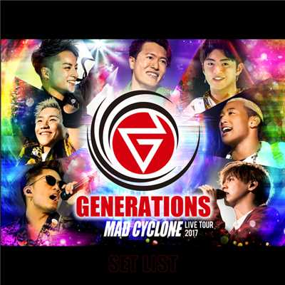 アルバム/GENERATIONS LIVE TOUR 2017 MAD CYCLONE SET LIST/GENERATIONS from EXILE TRIBE