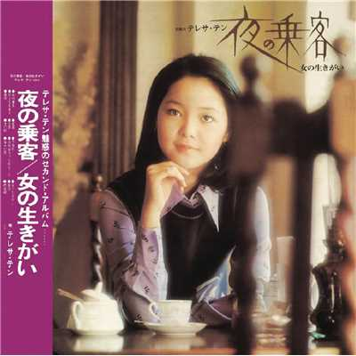 Back To Black Jin Ye Xiang Qi Ni / Qi Wang/テレサ・テン