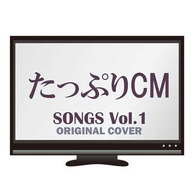 たっぷりCM SONGS Vol.1/NIYARI計画