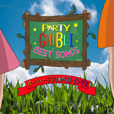ハイレゾアルバム/PARTY GHIBLI BEST SONGS in Hi-Rez/α Healing