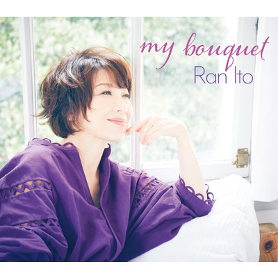 My Bouquet/伊藤 蘭