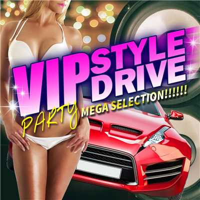 アルバム/VIP STYLE DRIVE -PARTY MEGA SELECTION-/Various Artists