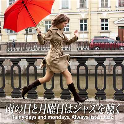 雨の日と月曜日はジャズを聴く(Rainy Days and Mondays, Always Listen Jazz)/Various Artists