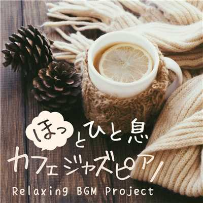 ハイレゾ/Jazzy Break/Relaxing BGM Project