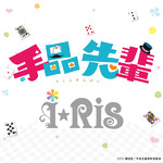 FANTASTIC ILLUSION -TV ver.-/i☆Ris