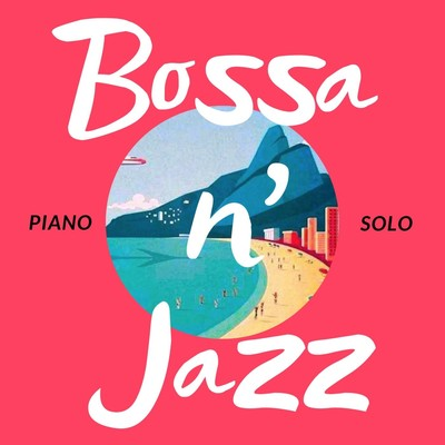 ハイレゾアルバム/Bossa 'n Jazz: Piano Solo/Relaxing Piano Crew