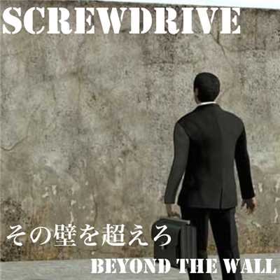 その壁を超えろ (Beyond The Wall)/ScRewDrive