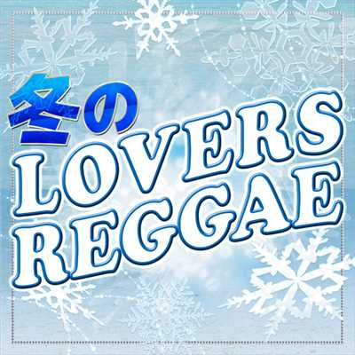 冬のLOVERS REGGAE/Various Artists