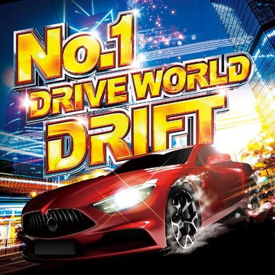 アルバム/No.1 DRIVE WORLD DRIFT/PARTY HITS PROJECT