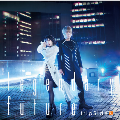 legendary future/fripSide