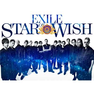 アルバム/STAR OF WISH/EXILE