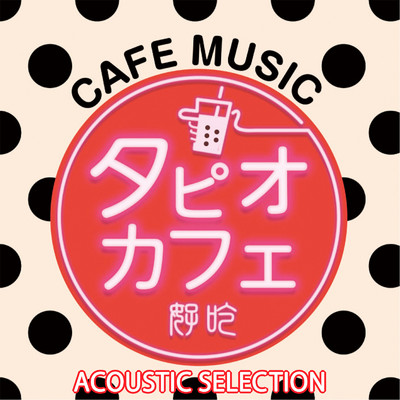 アルバム/タピオカフェ -ACOUSTIC SELECTION-/Various Artists