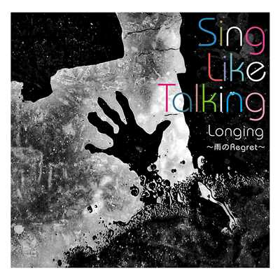アルバム/Longing ~雨のRegret~/SING LIKE TALKING