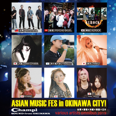 アルバム/ASIAN MUSIC FES in OKINAWA CITY! various artists omnibus 2019/Various Artists