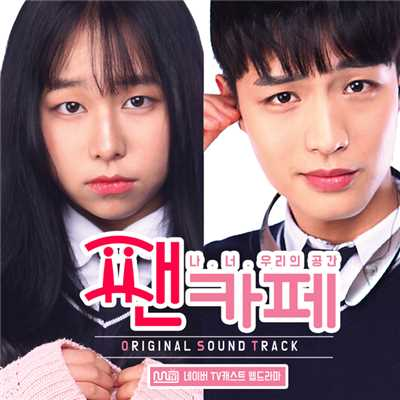 アルバム/web drama Original Sound Track Fan Caf/Sprite Recordings