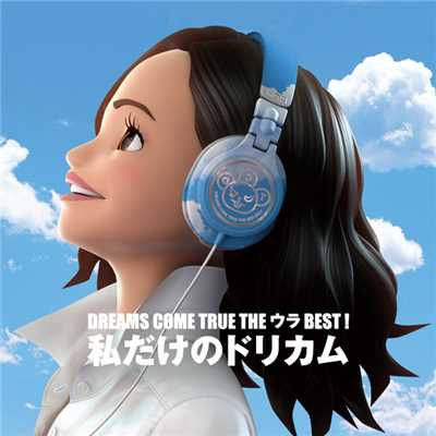 TO THE BEAT, NOT TO THE BEAT/DREAMS COME TRUE