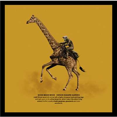 アルバム/MODE MOOD MODE/UNISON SQUARE GARDEN