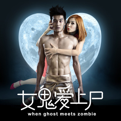 アルバム/When Ghost Meets Zombie (Original Motion Picture Soundtrack)/Various Artists