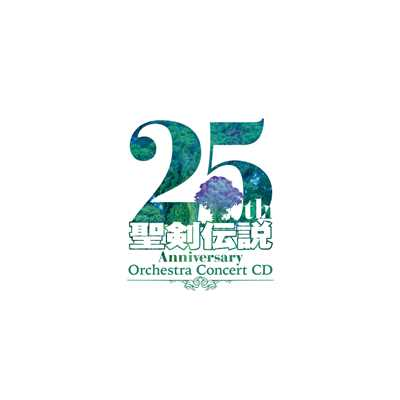 聖剣伝説 25th Anniversary Orchestra Concert CD/東京交響楽団