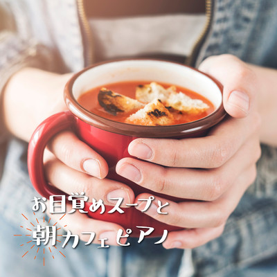 Serenade of Soup/Teres