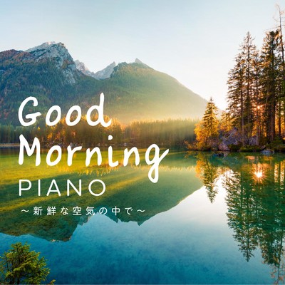 アルバム/Good Morning Piano 〜新鮮な空気の中で〜/Relaxing Piano Crew
