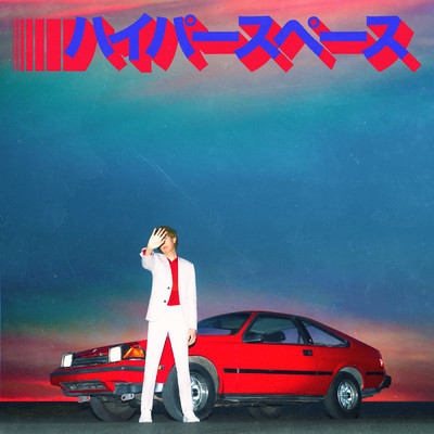 アルバム/Hyperspace/Beck