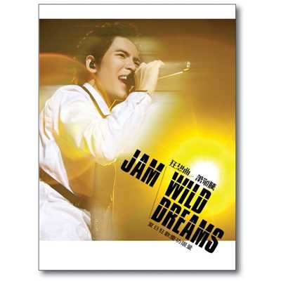 アルバム/Jam Wild Dreams (2nd Version)/Jam Hsiao