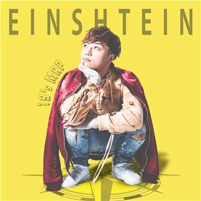 シングル/1210 - I Need You -/EINSHTEIN