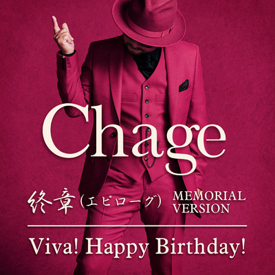 ハイレゾ/Viva! Happy Birthday!/Chage