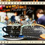 アルバム/ゆったり聴きたいカフェBGM 〜 Relaxing Piano Jazz Cafe Style/Various Artists