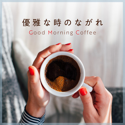 優雅な時のながれ - Good Morning Coffee/Relaxing BGM Project